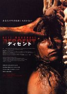 The Descent - Japanese Movie Poster (xs thumbnail)