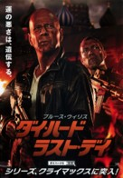 A Good Day to Die Hard - Japanese Movie Poster (xs thumbnail)