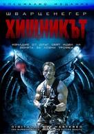 Predator - Bulgarian DVD cover (xs thumbnail)