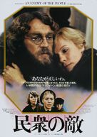 An Enemy of the People - Japanese Movie Poster (xs thumbnail)