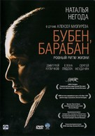 Buben, baraban - Russian DVD cover (xs thumbnail)