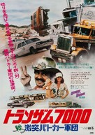 Smokey and the Bandit II - Japanese Movie Poster (xs thumbnail)