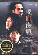 Die xue jie tou - South Korean Movie Cover (xs thumbnail)