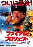 First Strike - Japanese Movie Poster (xs thumbnail)