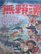 The Desperados - Japanese Movie Poster (xs thumbnail)