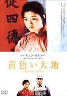 Huang tu di - Japanese DVD cover (xs thumbnail)