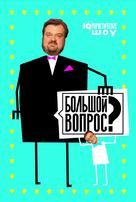 """Bolshoy vopros"" - Russian Movie Poster (xs thumbnail)"