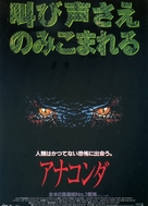 Anaconda - Japanese Movie Poster (xs thumbnail)