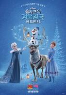 Olaf's Frozen Adventure - South Korean Movie Poster (xs thumbnail)