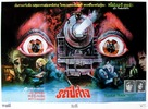 Terror Train - Thai Movie Poster (xs thumbnail)