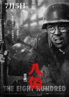 Ba bai - Chinese Movie Poster (xs thumbnail)