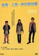 Ahiru to kamo no koinrokkâ - Hong Kong Movie Cover (xs thumbnail)