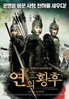 An Empress and the Warriors - South Korean Movie Poster (xs thumbnail)