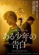 Boy Erased - Japanese Movie Poster (xs thumbnail)