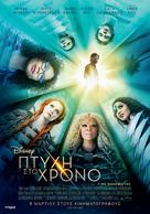 A Wrinkle in Time - Greek Movie Poster (xs thumbnail)