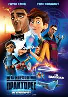 Spies in Disguise - Greek Movie Poster (xs thumbnail)