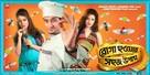 Roga Howar Sohoj Upay - Indian Movie Poster (xs thumbnail)