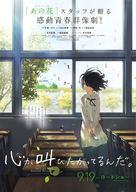 Kokoro ga sakebitagatterunda - Japanese Movie Poster (xs thumbnail)