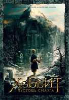 The Hobbit: The Desolation of Smaug - Russian Movie Cover (xs thumbnail)