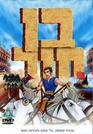 Ben Hur - Israeli DVD cover (xs thumbnail)