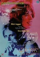 Performance - Japanese Movie Poster (xs thumbnail)