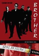 Brother - Russian DVD cover (xs thumbnail)