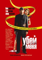 You Kill Me - Russian Movie Poster (xs thumbnail)