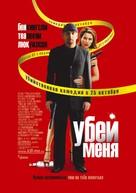 You Kill Me - Russian Movie Poster (xs thumbnail)