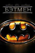 Batman - Russian Movie Cover (xs thumbnail)
