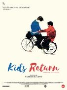 Kizzu ritân - French Re-release poster (xs thumbnail)