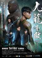 The Invincible Dragon - Hong Kong Movie Poster (xs thumbnail)