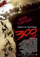 300 - Israeli Movie Poster (xs thumbnail)