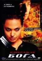 Playing God - Ukrainian DVD cover (xs thumbnail)