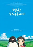 Penguin Highway - South Korean Movie Poster (xs thumbnail)
