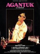 Agantuk - French Movie Poster (xs thumbnail)