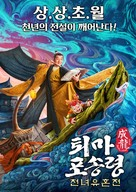 Knight of Shadows: Walker Between Halfworlds - South Korean Movie Poster (xs thumbnail)