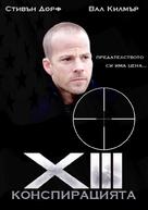"""XIII"" - Bulgarian DVD movie cover (xs thumbnail)"
