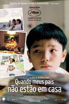 Ilo Ilo - Brazilian Movie Poster (xs thumbnail)