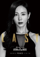 """Laseuteu"" - South Korean Movie Poster (xs thumbnail)"