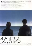 Vozvrashchenie - Japanese Movie Poster (xs thumbnail)
