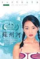Suzhou he - Hong Kong poster (xs thumbnail)