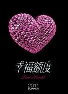 Xing Fu E Du - Chinese Movie Poster (xs thumbnail)