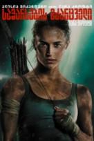 Tomb Raider - Georgian Movie Cover (xs thumbnail)