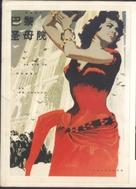 Notre-Dame de Paris - Chinese poster (xs thumbnail)