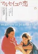Marius et Jeannette - Japanese poster (xs thumbnail)