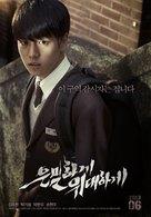 Secretly, Greatly - South Korean Movie Poster (xs thumbnail)