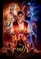 Aladdin - Israeli Movie Poster (xs thumbnail)