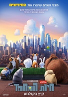 The Secret Life of Pets - Israeli Movie Poster (xs thumbnail)
