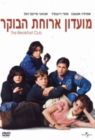 The Breakfast Club - Israeli DVD movie cover (xs thumbnail)