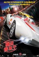 Speed Racer - Hong Kong Movie Poster (xs thumbnail)